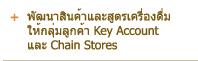 พัฒนาสินค้าและสูตรเครื่องดื่มให้กลุ่มลูกค้า Key Account และ Chain Stores