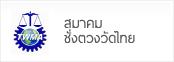 สมาคมชั่งตวงวัดไทย