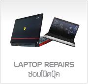 ซ่อมโน๊ตบุ๊ค คอมพิวเตอร์