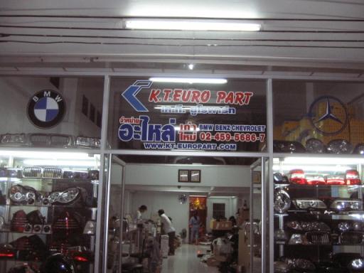 หน้าร้าน KT