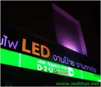 ledthai จำหน่ายไฟ led light ไฟวิ่ง moving sign ใส่ป้ายโฆษณา ไฟซ่อนฝ้า ไฟใต้น้ำ ไฟประดับตกแต่ง ที่ประหยัดพลังงาน
