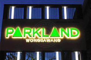 ผลงานป้าย Parkland