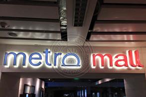 ผลงานป้าย Metro Mall