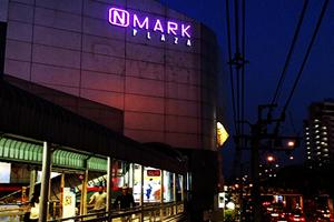 ผลงานป้าย N Mark Plaza น้อมจิต