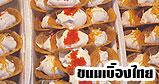 งานวัด-ขนมเบื้องไทย