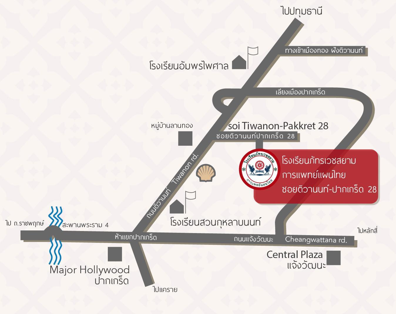 แผนที่โรงเรียนภัทรเวชสยามการแพทย์แผนไทย