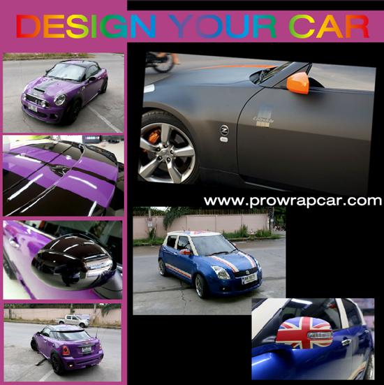 Pro Wrap Car : โปรแรพคาร์