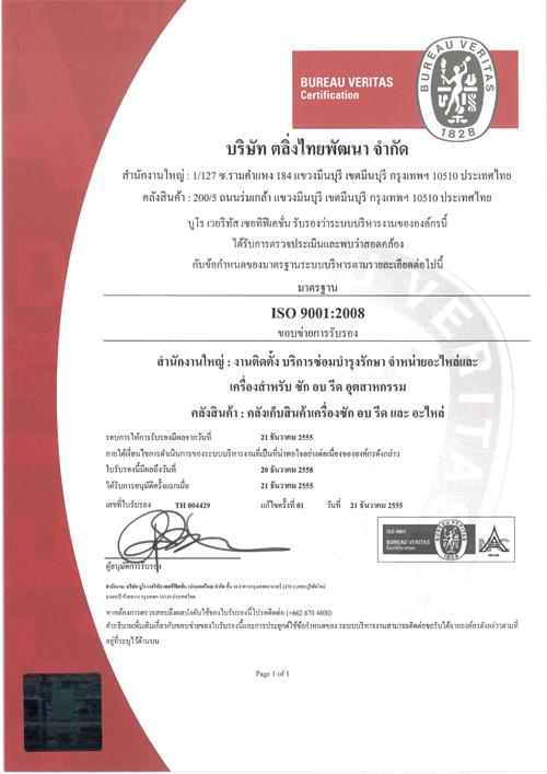 nac certificate iso
