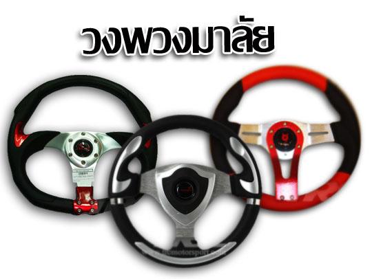 สินค้า วงพวงมาลัย (Steering Wheel)