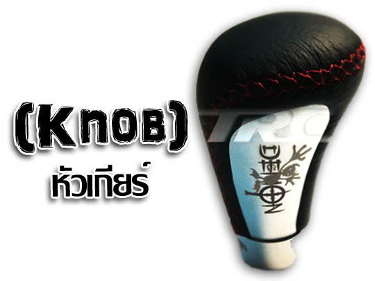 สินค้า หัวเกียร์ (Knob)