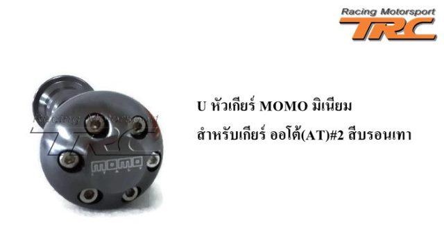 U หัวเกียร์ MOMO อลูมิเนียม สำหรับเกียร์ ออโต้ (AT) #2