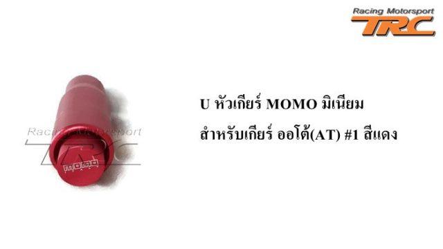 U หัวเกียร์ MOMO อลูมิเนียม สำหรับเกียร์ ออโต้ (AT) #1