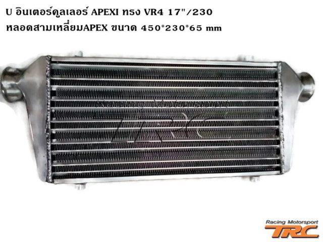 "U อินเตอร์คูลเลอร์ APEXI ทรง VR4 17""/230 หลอดสามเหลี่ยมAPE X ขนาด 450*230*65 mm"