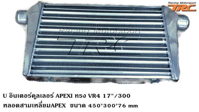 "U อินเตอร์คูลเลอร์ APEXI ทรง VR4 17""/300 หลอดสามเหลี่ยมAPEX  ขนาด 450*300*76 mm"