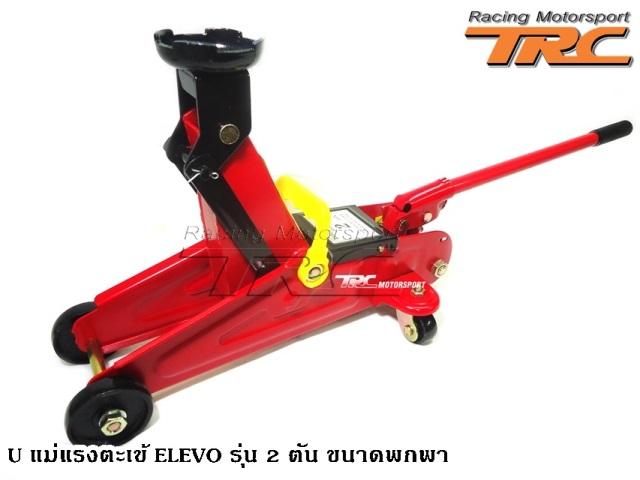 แม่แรงตะเข้-ELEVO-2ตัน