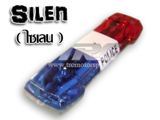 สินค้า ไซเลน (Silen)