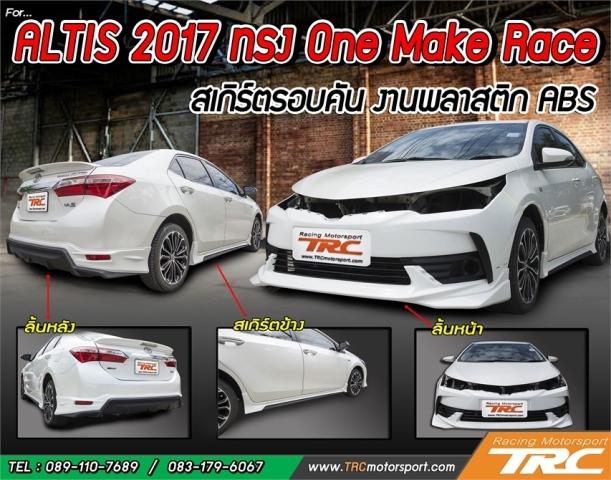 สเกิร์ตรอบคัน ALTIS 2017 ทรง One Make Race งานพลาสติก ABS