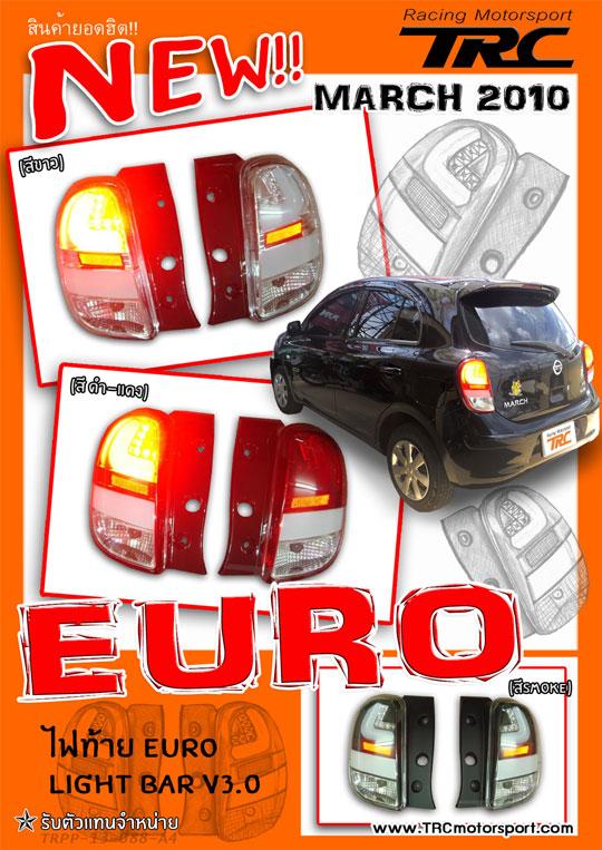 ไฟท้าย MARCH 2010 EURO Light BAR V3.0 (แดง/ขาว)