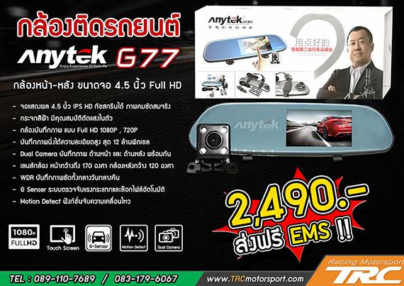 กล้องติดรถยนต์ Anytek รุ่น G77 กล้องหน้า-หลัง ขนาดจอ 3 นิ้ว Full HD