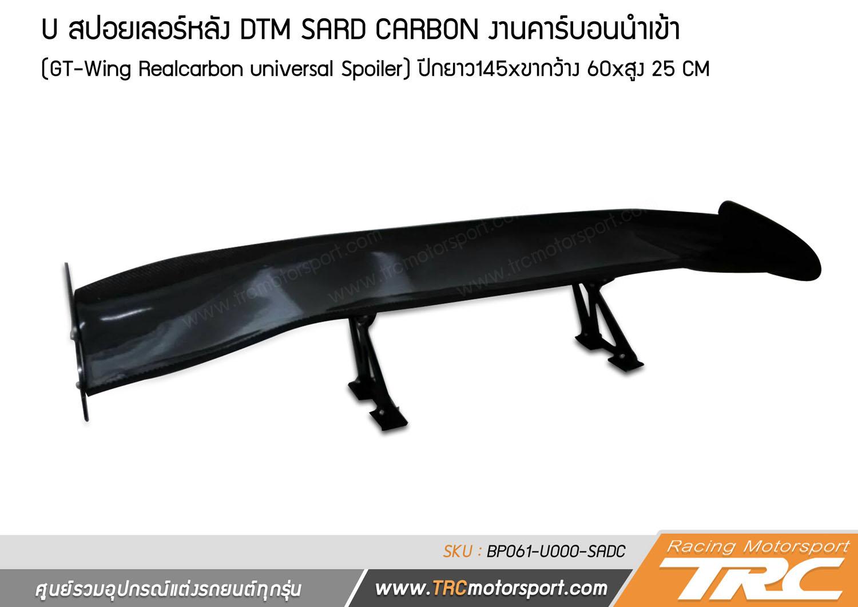 สปอยเลอร์หลัง DTM SARD CARBON งานคาร์บอนนำเข้า (GT-Wing Realcarbon universal Spoiler)