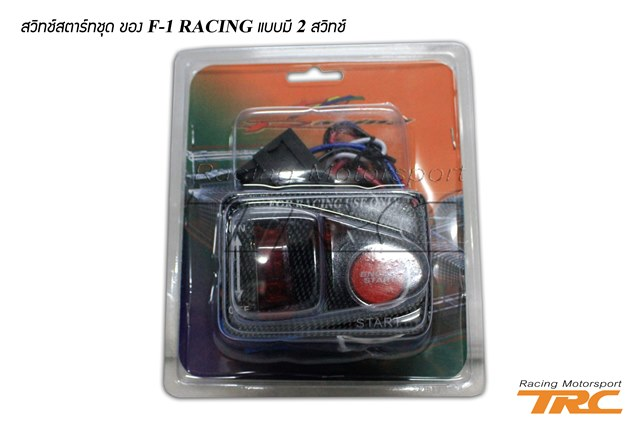 U สวิทช์สตาร์ทชุด Style F1 RACING แบบมี 2 สวิทช์