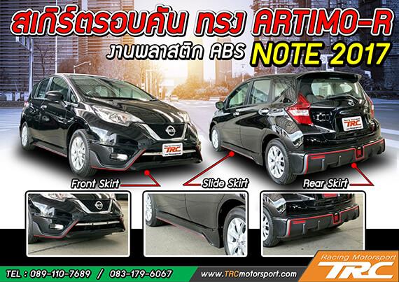 สเกิร์ตรอบคัน NOTE 2017 ทรง ARTIMO-R งานทำสี พลาสติก งานไทย