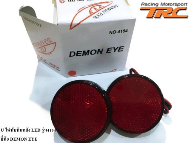 U ไฟทับทิมหลัง LED รุ่น4154 ยี่ห้อ DEMON EYE