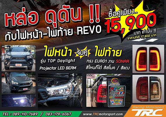 ไฟหน้า ไฟท้าย REVO 2015 ราคา 15900 บาท