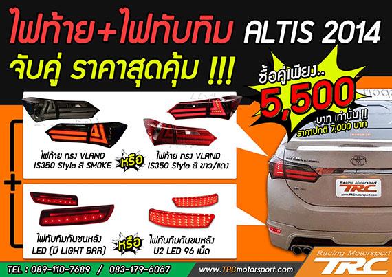 ALTIS 2014 ไฟท้าย+ไฟทับทิม