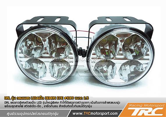 U DRL รุ่น กลมเพชร LED 4 เม็ด Demon eye