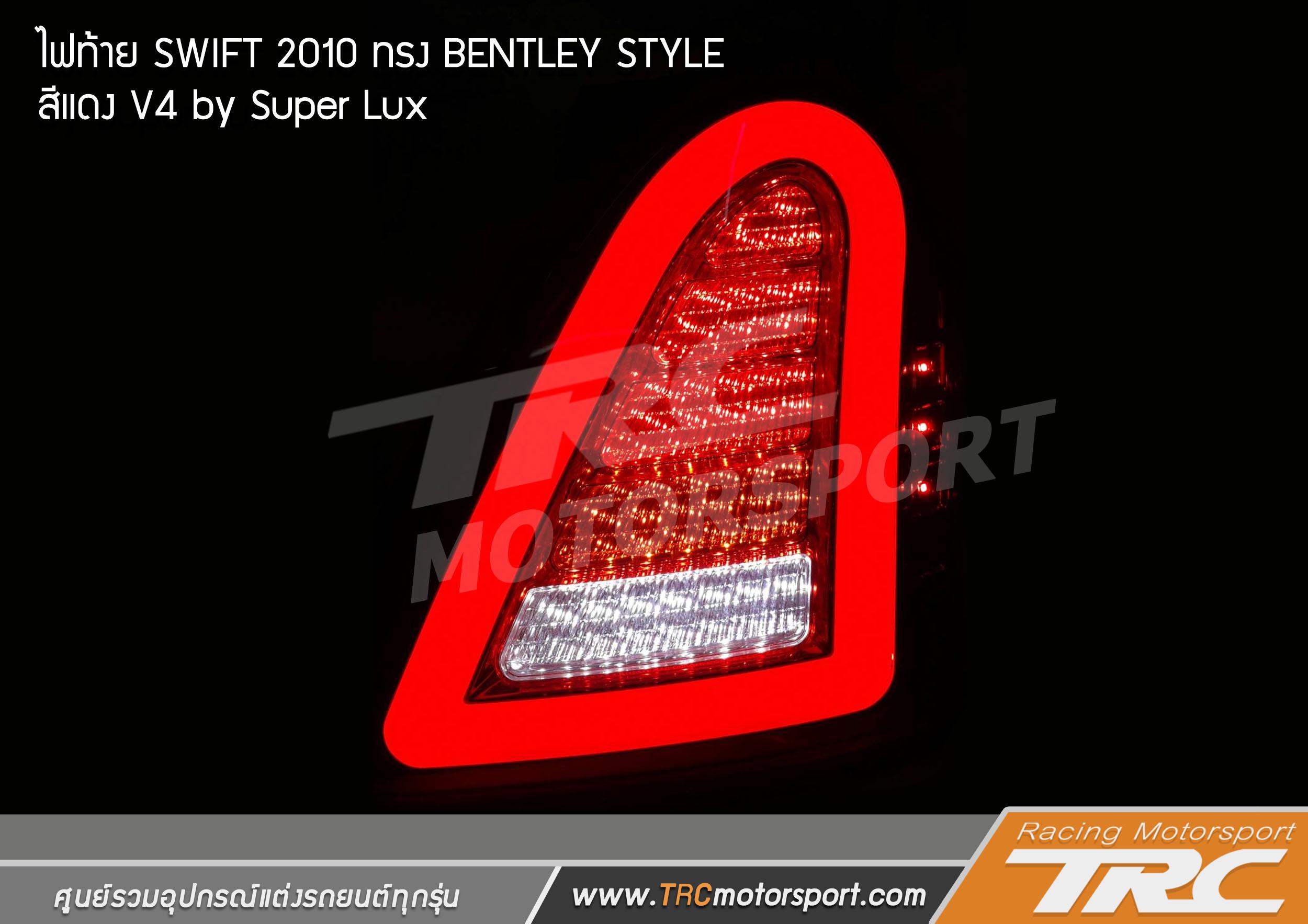 ไฟท้าย รุ่นใหม่ SWIFT 2010 ทรง BENTLEY STYLE สีแดง V4