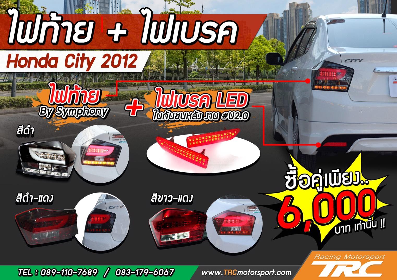 ไฟท้าย ไฟเบรก Honda City 2008-2012