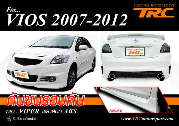 กันชนรอบคัน VIOS 2007-2012 ทรง VIPER พลาสติก ABS