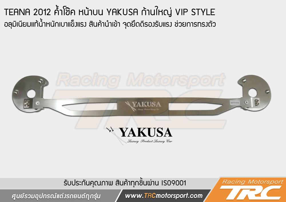 ค้ำโช๊ค หน้าบน TEANA 2012 YAKUSA ก้านใหญ่ VIP STYLE อลุมิเนียมแท้น้ำหนักเบาแข็งแรง สินค้านำเข้า จุดยึดดีรองรับแรง ช่วยการทรงตัว รับประกันคุณภาพ  สินค้าทุกชิ้นผ่าน ISO900