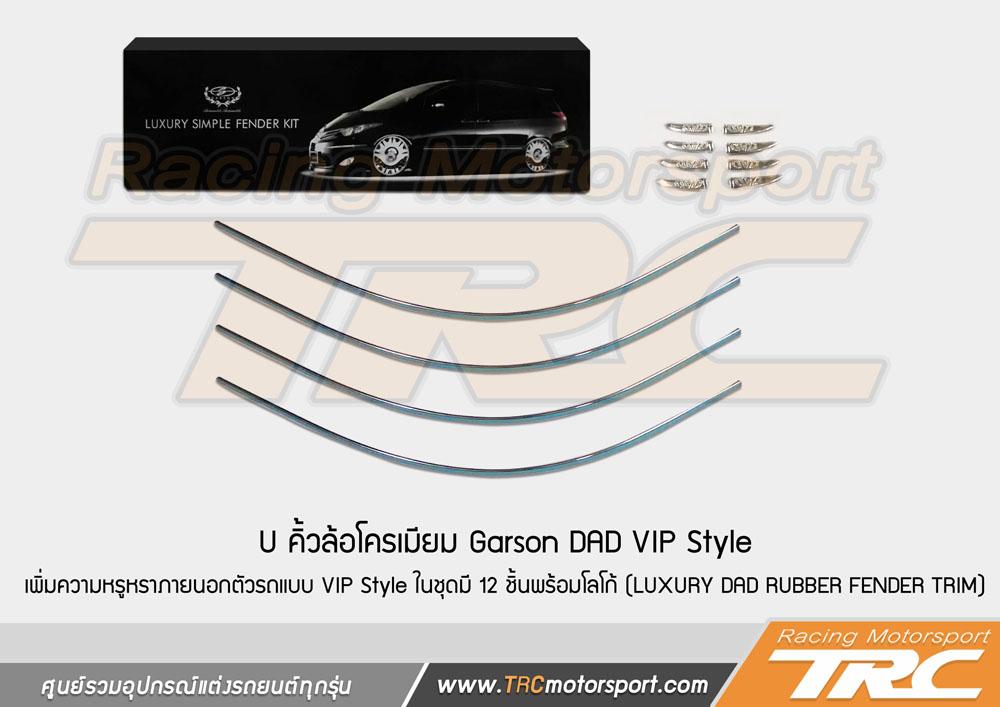 แจ้งสินค้าใหม่ U คิ้วล้อโครเมียม Garson DAD VIP Style เพิ่มความหรูหราภายนอกตัวรถแบบ VIP Style ในชุดมี 12 ชิ้นพร้อมโลโก้ (LUXURY DAD RUBBER FENDER TRIM)