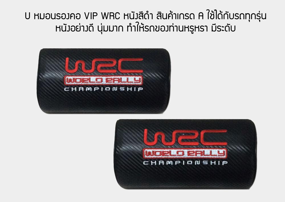 U หมอนรองคอ VIP WRC หนังสีดำ สินค้าเกรด A ใช้ได้กับรถทุกรุ่น หนังอย่างดี นุ่มมาก ทำให้รถของท่านหรูหร