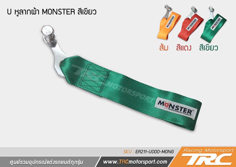 U หูลากผ้า MONSTER มี 3 สีเขียว