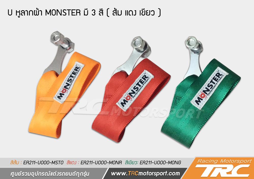 U หูลากผ้า MONSTER มี 3 สี ส้ม แดง เขียว