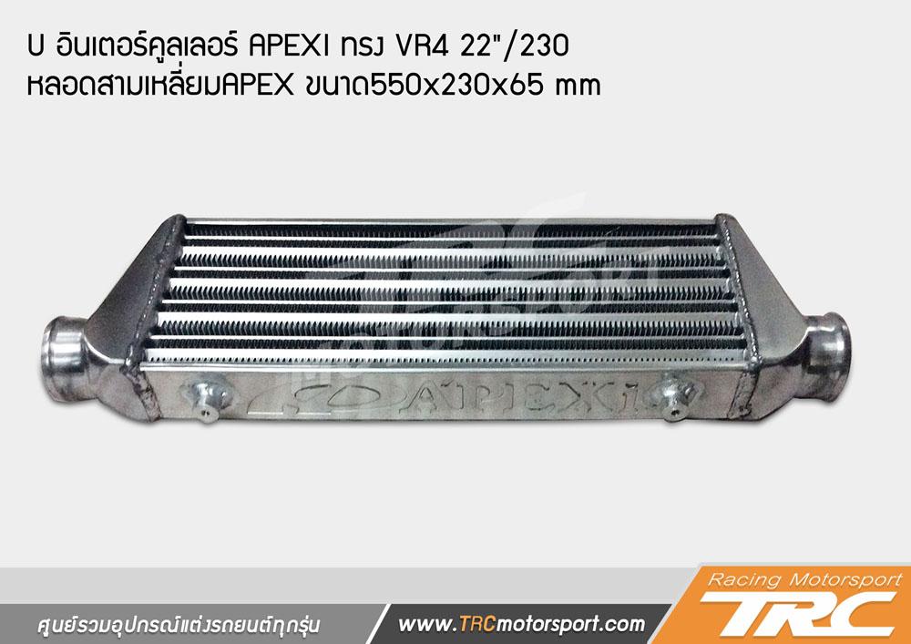 """INTERCOOLER อินเตอร์คูลเลอร์ APEXI ทรง VR4 22""""/230 หลอดสามเหลี่ยม APEX ขนาด550*230*65 mm"""