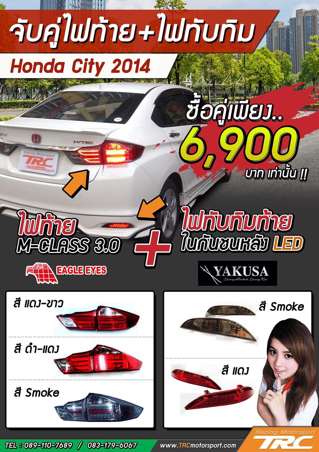 ไฟท้าย ไฟทับทิม Honda CIty 2014